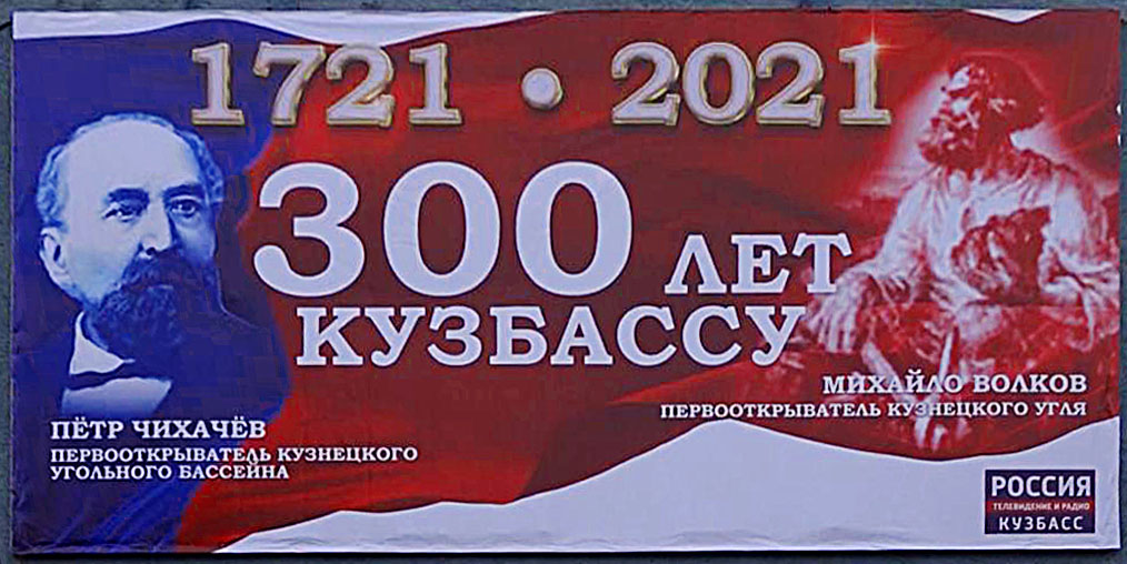 300 let kuzbass